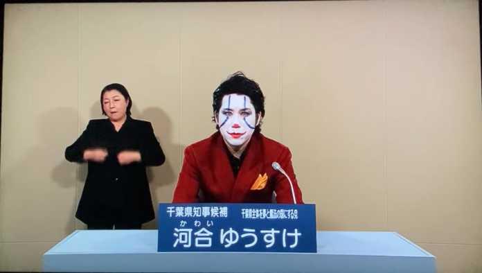 Yusuke Kawai como Joker